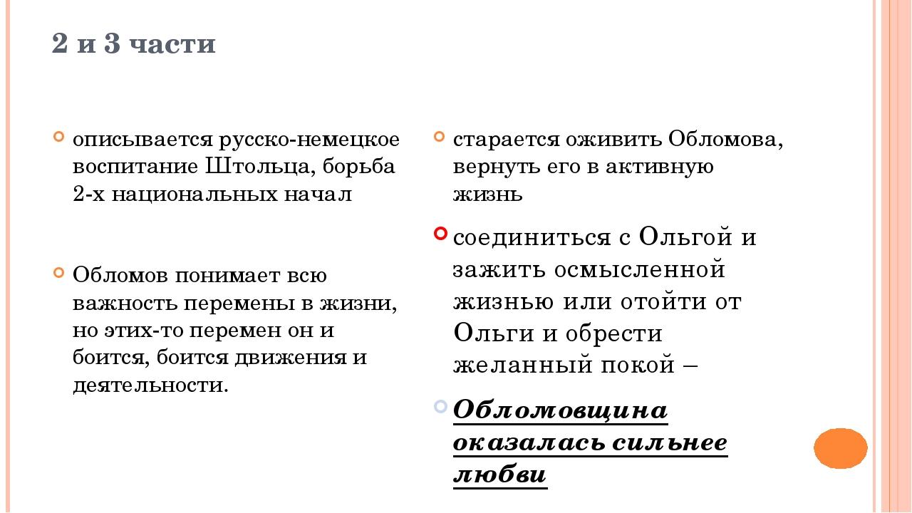 2 и 3 части описывается русско-немецкое воспитание Штольца, борьба 2-х национ...