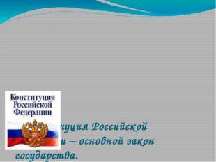 Тема: Конституция Российской Федерации – основной закон государства. «Благ
