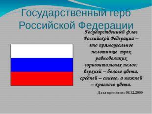 . Дата принятия: 08.12.2000 Государственный герб Российской Федерации Государ