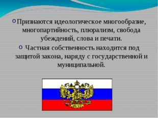 Кто является главой государства в РФ? Президент Верный ответ: Внимание! Вопр