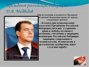 Где записаны основные положения прав человека В Конституции РФ Верный ответ: