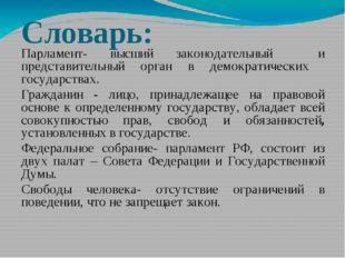 Кто автор современного гимна РФ Верный ответ: Внимание! Вопрос: 4 СИМВОЛИКА