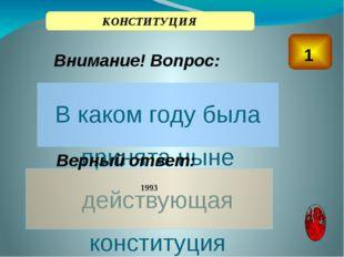 По указу какого русского царя был написан гимн , который считался самым коро