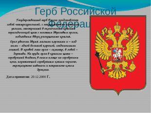 Герб Российской Федерации  Государственный герб России представляет собой че