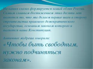 На наших глазах формируется новый облик России. Самым главным достижением эт