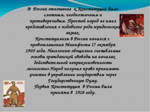 В России отношение к Конституции было сложным, неоднозначным и противоречивы