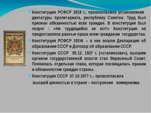 Конституция РСФСР 1918 г., провозгласила установление диктатуры пролетариата