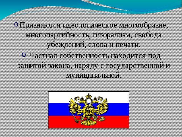 Кто является главой государства в РФ? Президент Верный ответ: Внимание! Вопр...