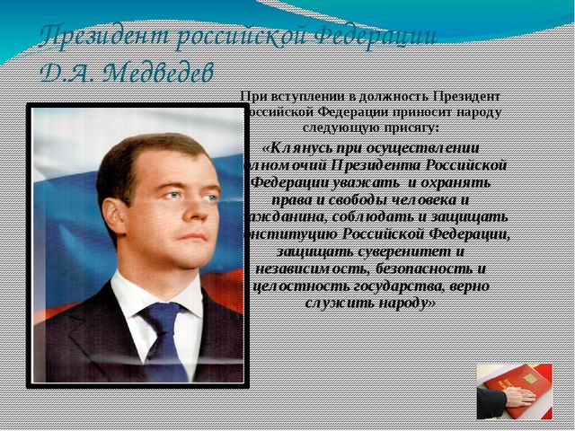 Где записаны основные положения прав человека В Конституции РФ Верный ответ:...