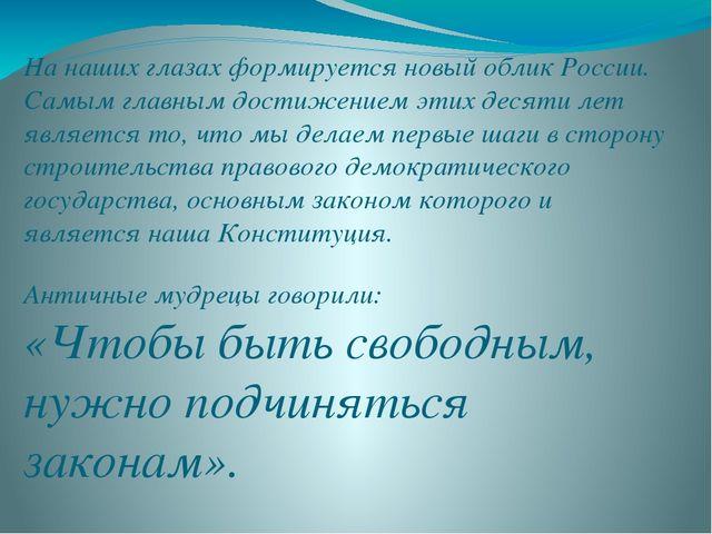 На наших глазах формируется новый облик России. Самым главным достижением эт...