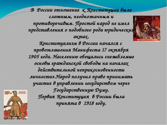 В России отношение к Конституции было сложным, неоднозначным и противоречивы...