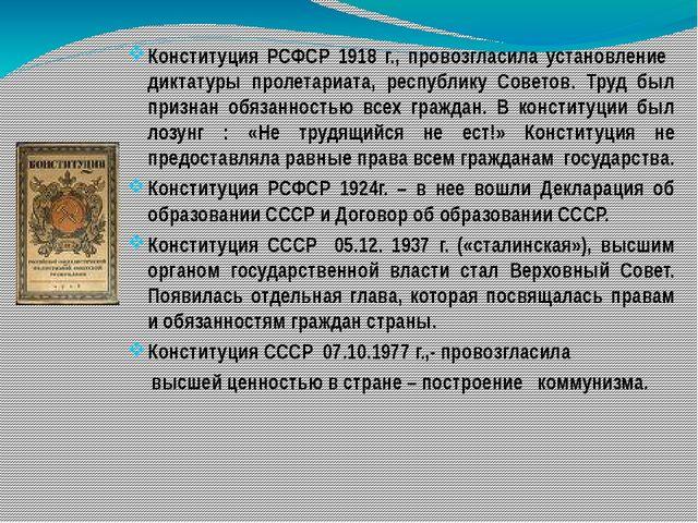 Конституция РСФСР 1918 г., провозгласила установление диктатуры пролетариата...