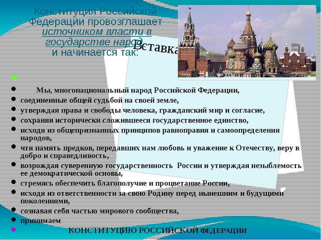 Назовите основной правовой документ нашей страны Конституция РФ Верный ответ...