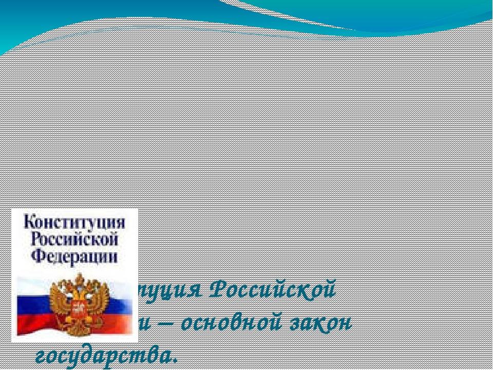 Тема: Конституция Российской Федерации – основной закон государства. «Благ...
