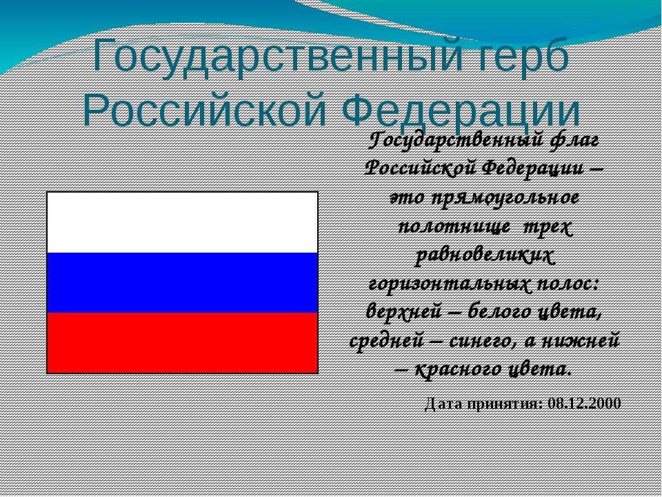 . Дата принятия: 08.12.2000 Государственный герб Российской Федерации Государ...