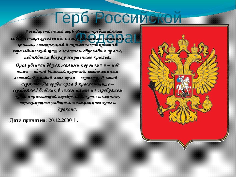 Герб Российской Федерации  Государственный герб России представляет собой че...