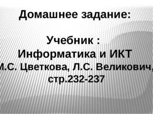 Домашнее задание: Учебник : Информатика и ИКТ М.С. Цветкова, Л.С. Великович,