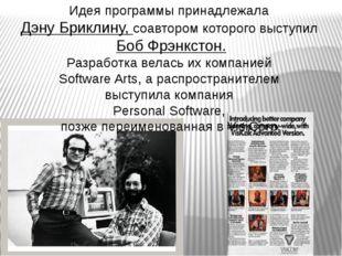 Идея программы принадлежала Дэну Бриклину, соавтором которого выступил Боб Фр