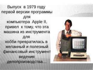 Выпуск в 1979 году первой версии программы для компьютера Apple II, привел к