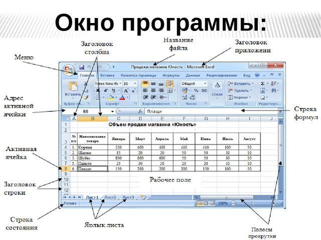 Окно программы: