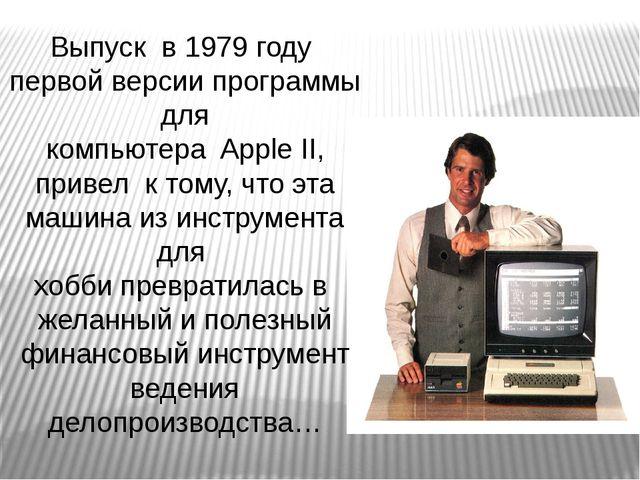 Выпуск в 1979 году первой версии программы для компьютера Apple II, привел к...