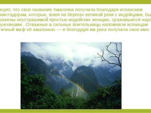 Говорят, что своё название Амазонка получила благодаря испанским конкистадор