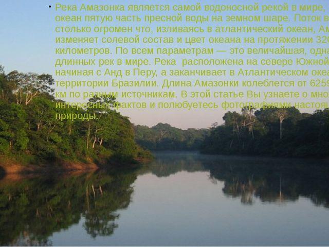 Река Амазонка является самой водоносной рекой в мире, неся в океан пятую час...