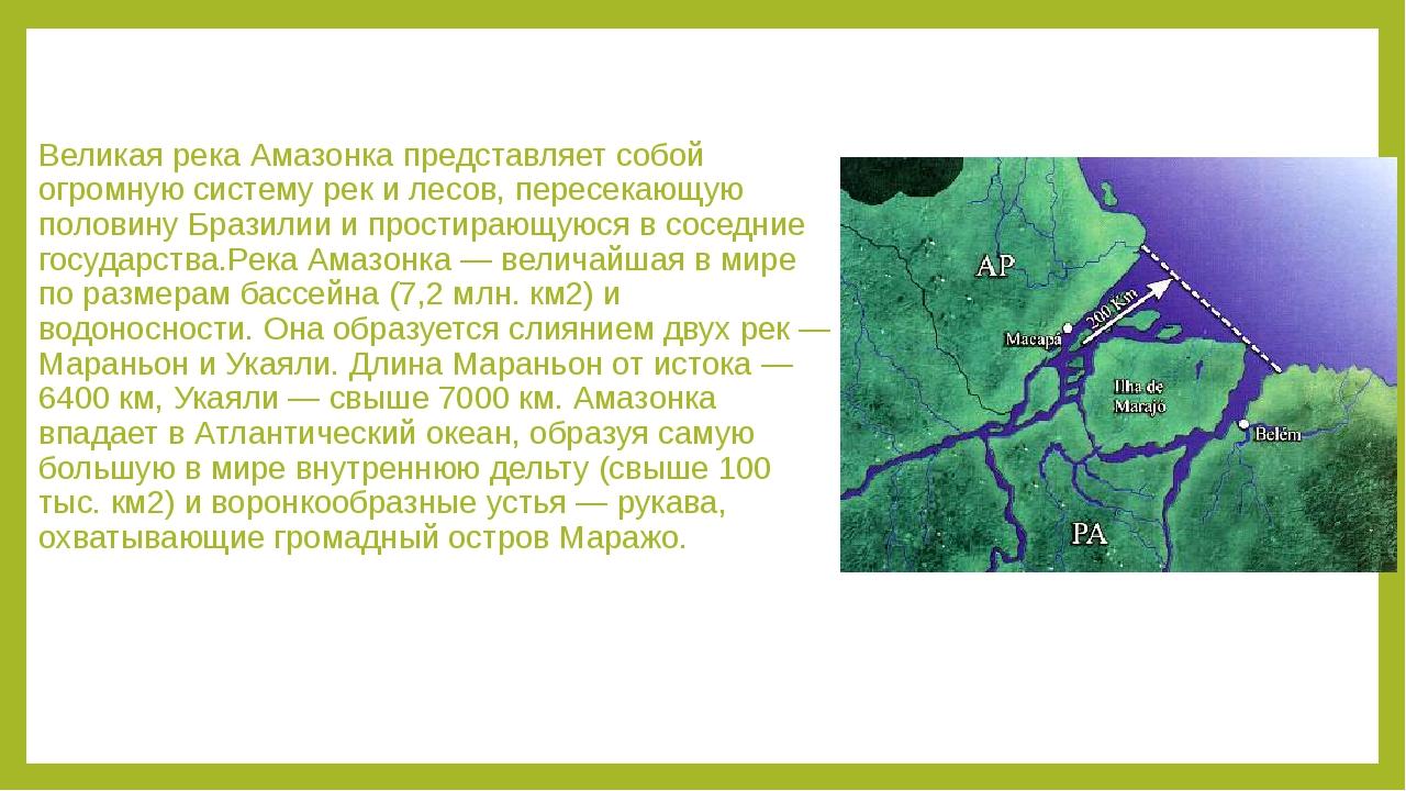 Великая река Амазонка представляет собой огромную систему рек и лесов, перес...