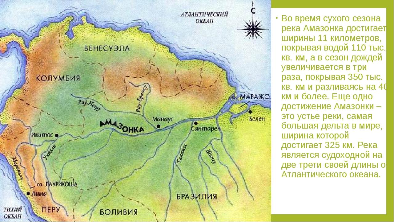 Во время сухого сезона река Амазонка достигает ширины 11 километров, покрыва...
