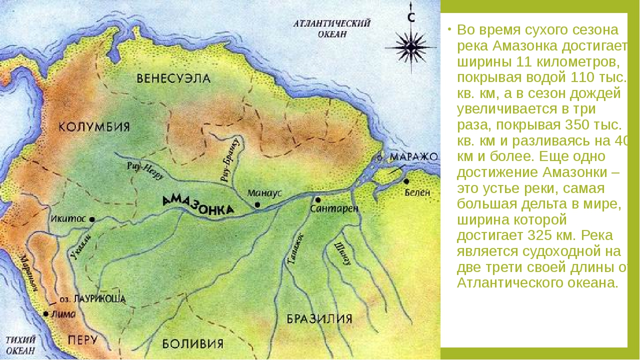 Амазонка где находится на карте