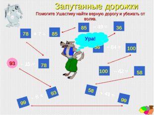 Запутанные дорожки 93 – 15 = + 7 = – 49 = + 64 = – 42 = + 41 = – 6 = 78 78 85