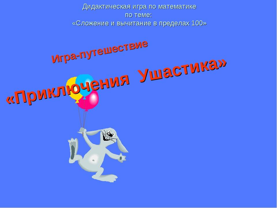 Дидактическая игра по математике по теме: «Сложение и вычитание в пределах 10...