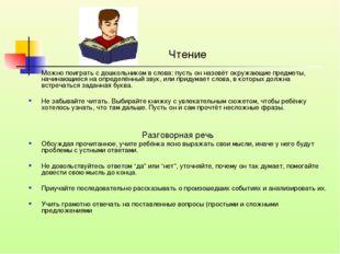 Чтение Можно поиграть с дошкольником в слова: пусть он назовёт окружающие пре