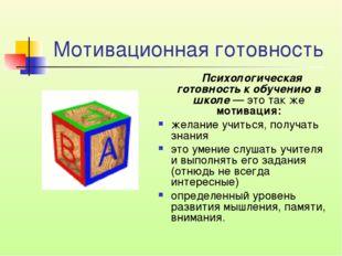 Мотивационная готовность Психологическая готовность к обучению в школе — это