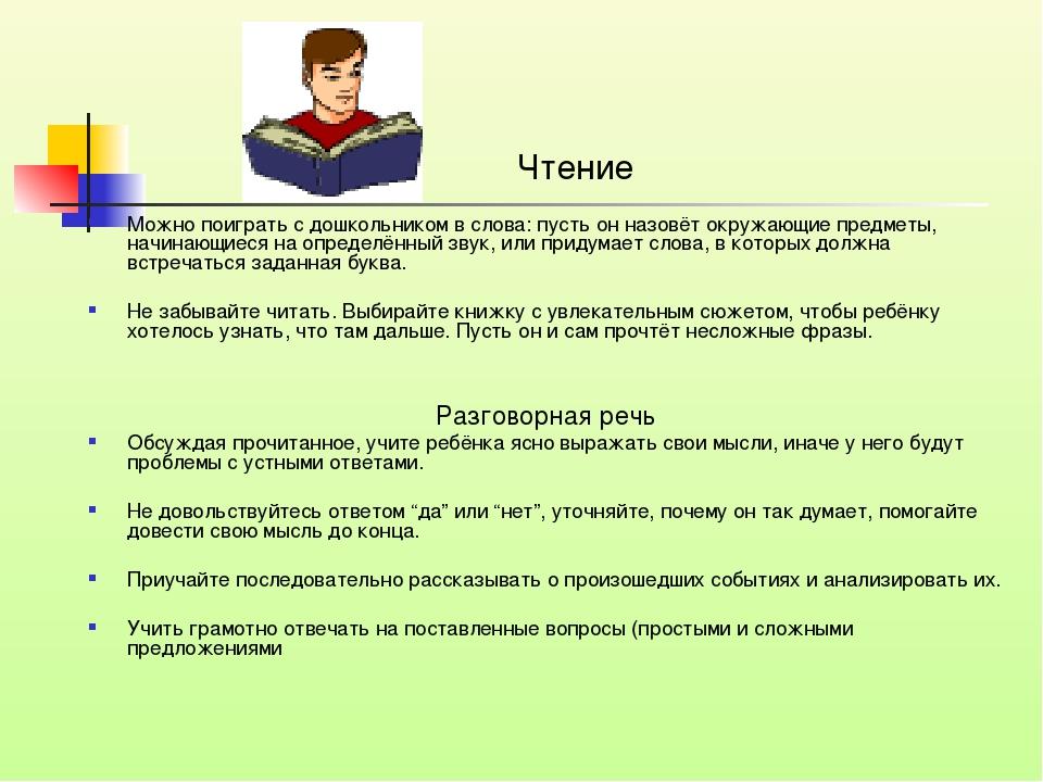 Чтение Можно поиграть с дошкольником в слова: пусть он назовёт окружающие пре...