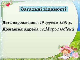 Освіта : базова вища освіта Закінчила : Бериславський педагогічний коледж та