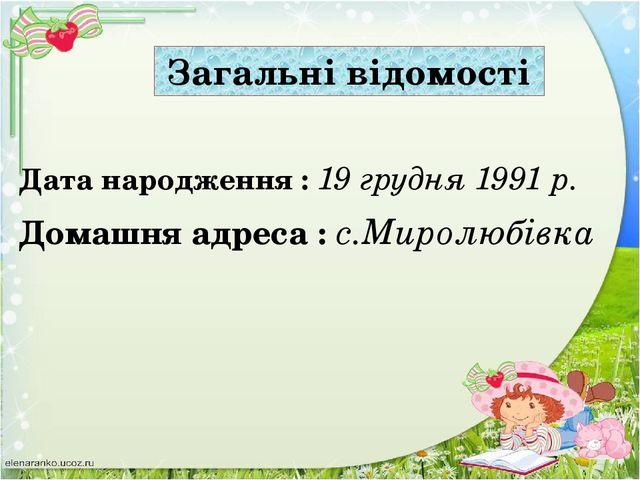 Освіта : базова вища освіта Закінчила : Бериславський педагогічний коледж та...