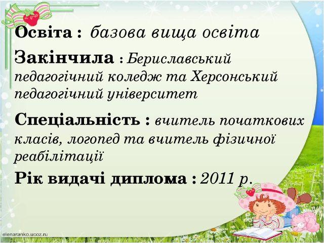 Працюю в: Миролюбівському НВК Вчителем : початкових класів та інструктором з...