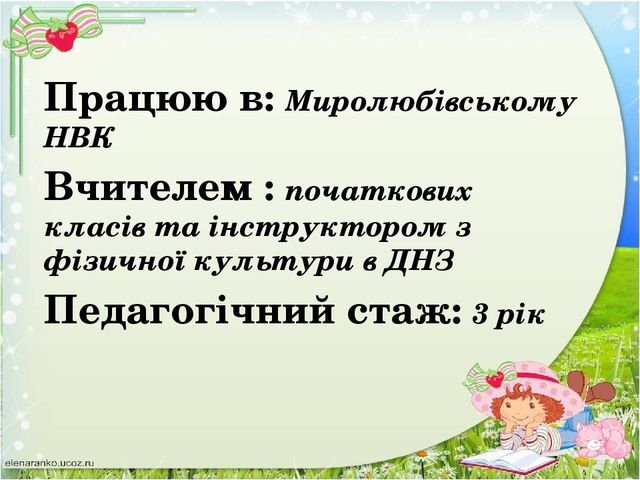 Мій наставник Антоненко Людмила Григорівна