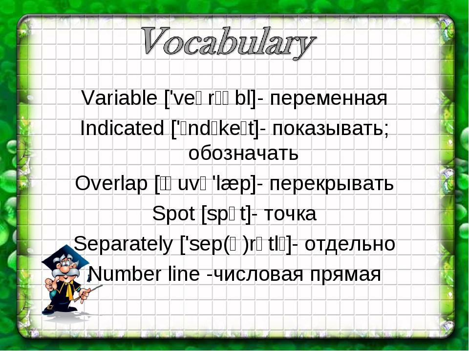 Variable ['veərɪəbl]- переменная Indicated ['ɪndɪkeɪt]- показывать; обозначат...