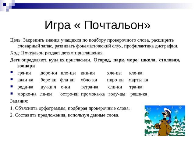 Игра « Почтальон» Цель: Закрепить знания учащихся по подбору проверочного сл...