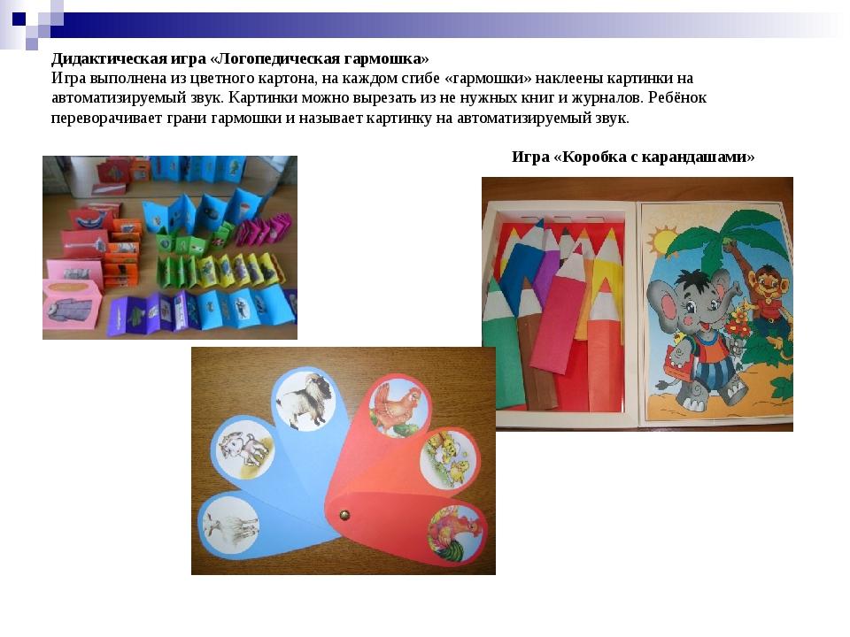 Дидактическая игра «Логопедическая гармошка» Игра выполнена из цветного карто...