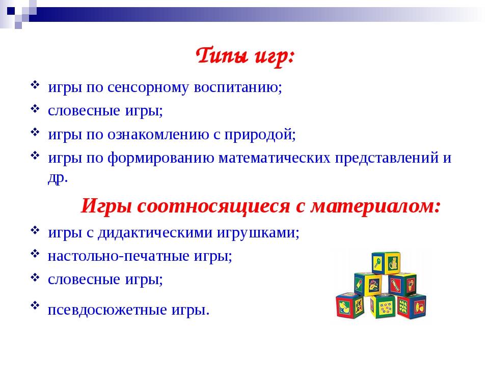 Типы игр: игры по сенсорному воспитанию; словесные игры; игры по ознакомлению...