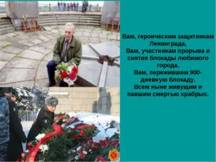 Вам, героическим защитникам Ленинграда, Вам, участникам прорыва и снятия блок