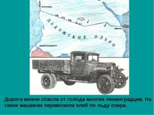 Дорога жизни спасла от голода многих ленинградцев. На таких машинах перевозил
