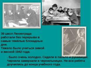 39 школ Ленинграда работали без перерыва в самые тяжёлые блокадные дни. Тяжел