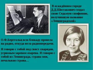 В осаждённом городе Д.Д.Шостакович создал свою Седьмую симфонию, получившую
