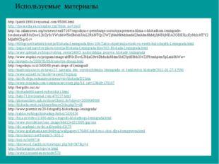 http://patrik1990.livejournal.com/65086.html http://che-media.ya.ru/replies.x