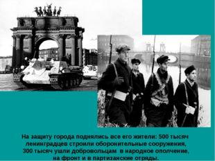 На защиту города поднялись все его жители: 500 тысяч ленинградцев строили обо