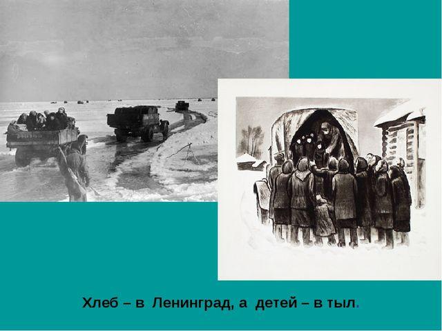 Хлеб – в Ленинград, а детей – в тыл.